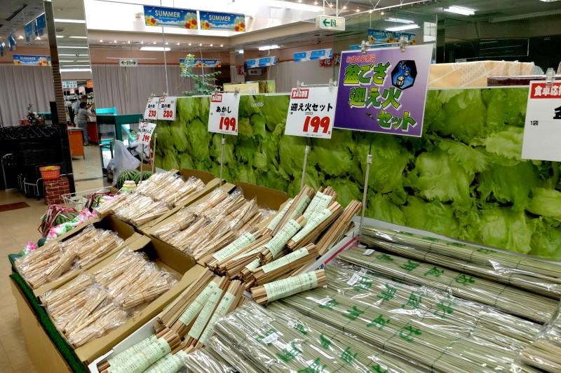 長野県のスーパー|お盆関連アイテム