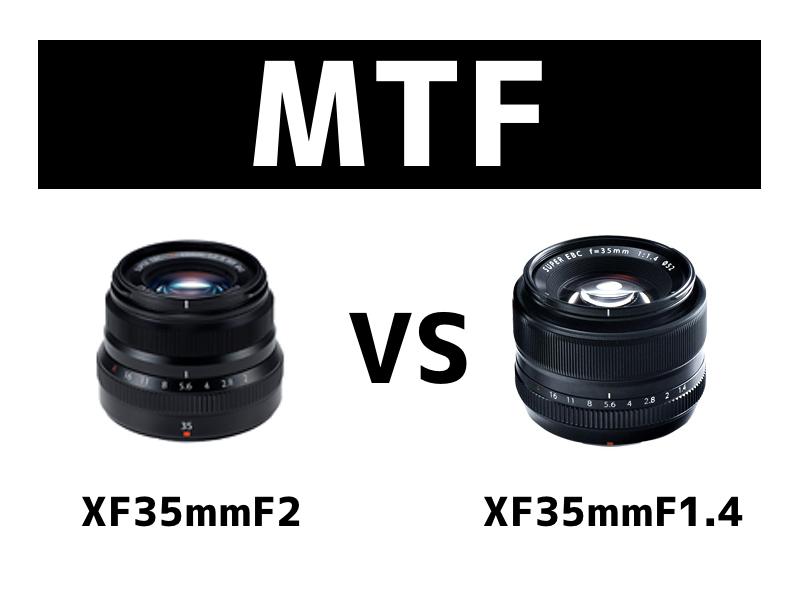 XF35mmF2とXF35mmF1.4