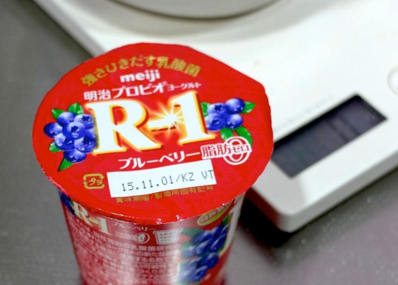明治|R-1ヨーグルト(ブルーベリー味)