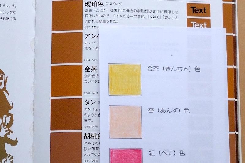 にほんの色鉛筆|金茶色