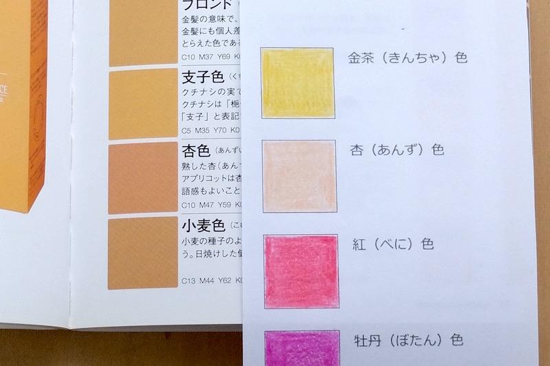 にほんの色鉛筆|杏色