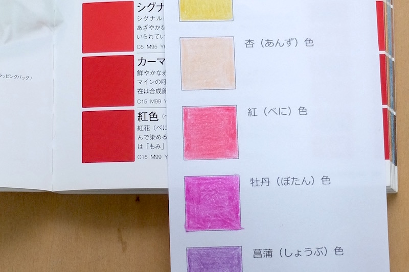 にほんの色鉛筆|紅色