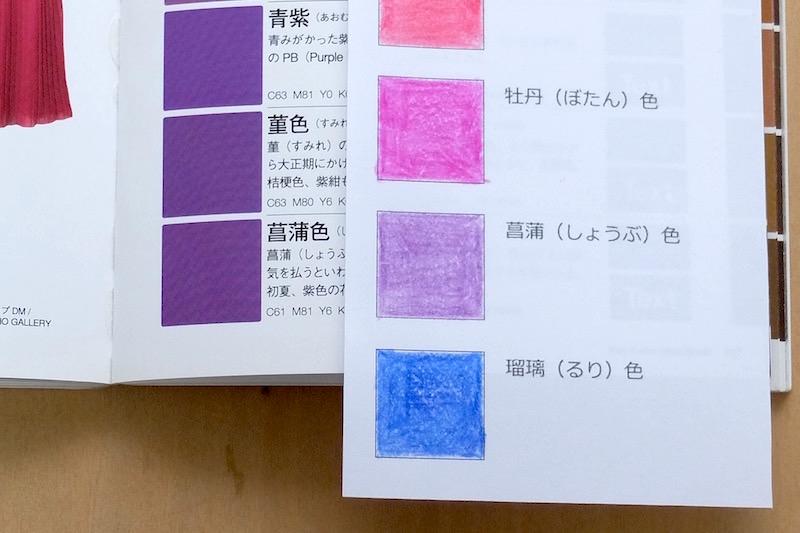 にほんの色鉛筆|牡丹色