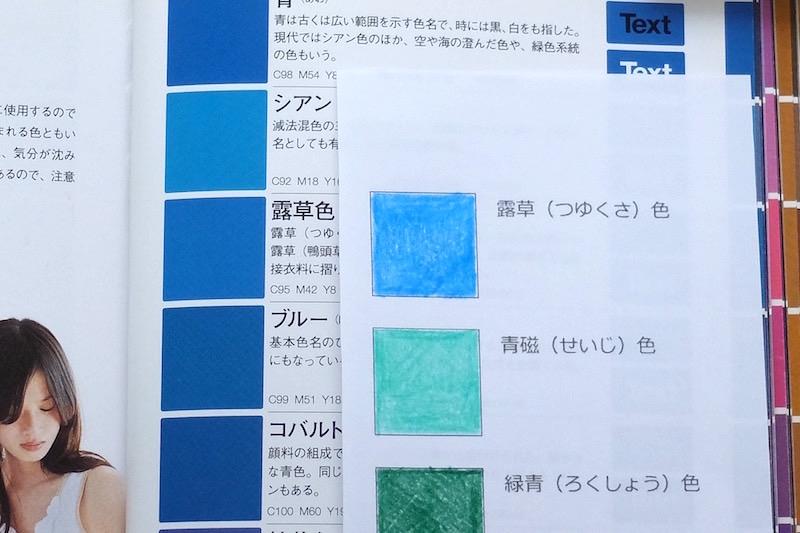にほんの色鉛筆|露草色