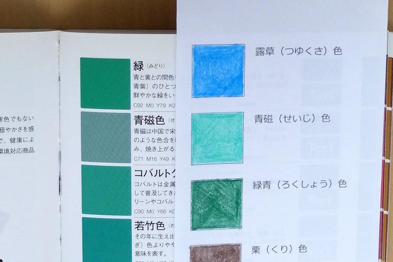 にほんの色鉛筆|青磁色