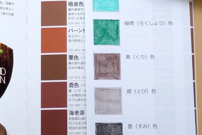 にほんの色鉛筆|栗色