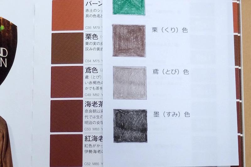 にほんの色鉛筆|鳶色