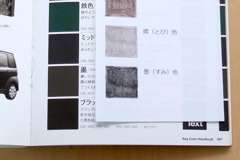 にほんの色鉛筆|墨色