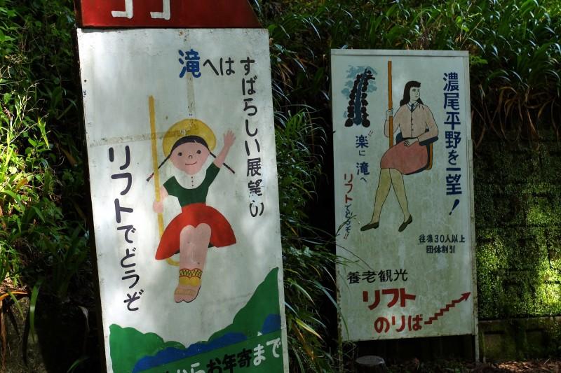 養老の滝|リフト乗り場の看板