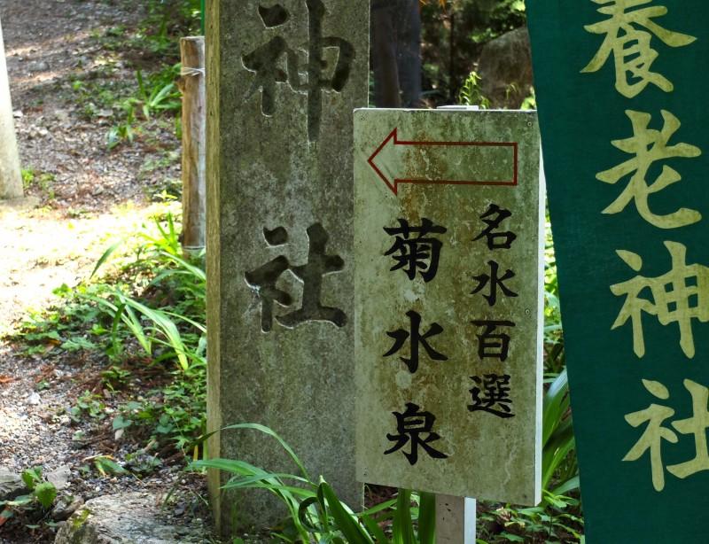 養老の滝|菊水泉