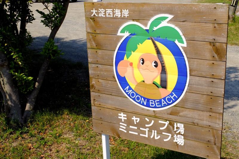 大淀西海岸ムーンビーチキャンプ場|看板