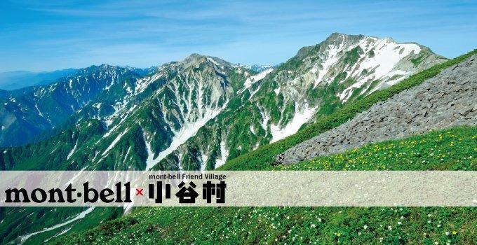 ふるさと納税|長野県小谷村×モンベル