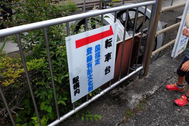 千頭駅の転車台は有形文化財