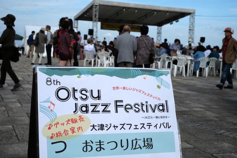 大津ジャズフェスティバル|おまつり広場の看板