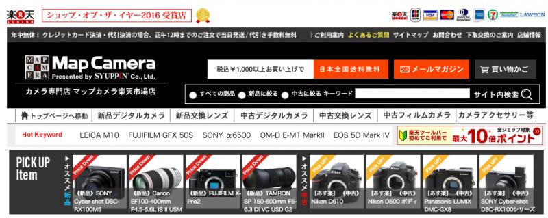 マップカメラ楽天市場店のトップページ画像