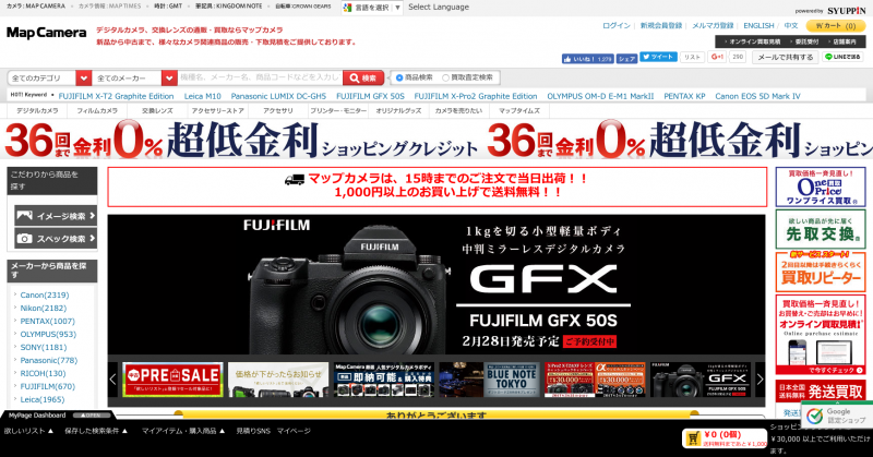 MapCamera(マップカメラ)のHP