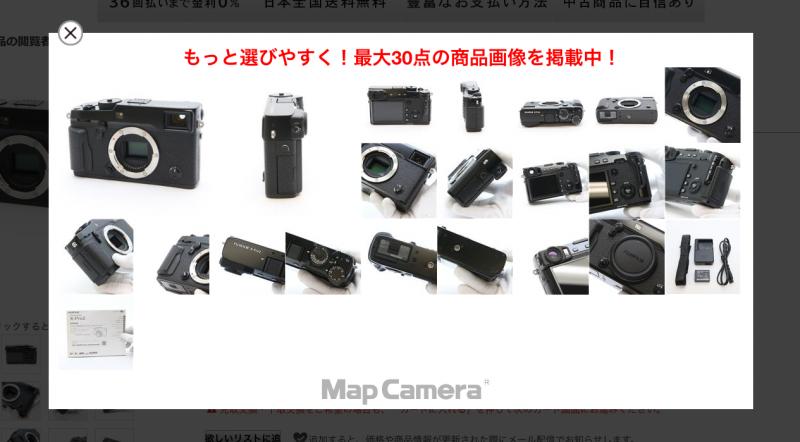 Map Camera(マップカメラ)は商品画像が豊富