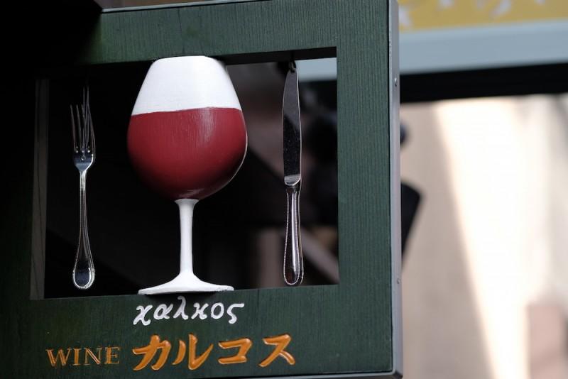 XF90mm F2 R LM WRの作例|ワインの看板