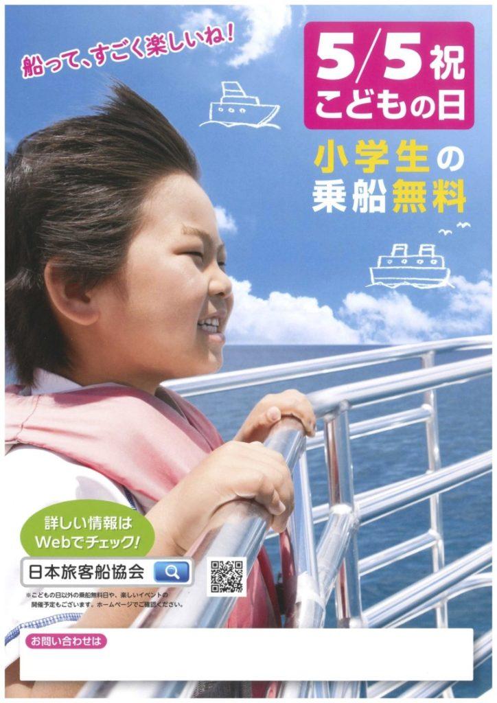 こどもの日 小学生乗船無料キャンペーン