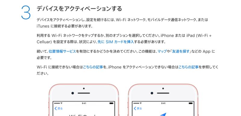iPhone5sを初期化してアクティベート