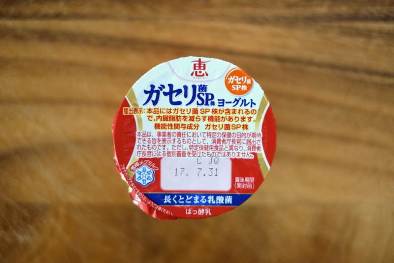 恵 ガセリ菌SP株ヨーグルト(雪印メグミルク)