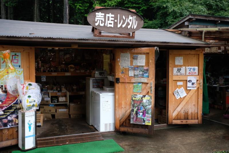 ACN西富士オートキャンプ場|売店