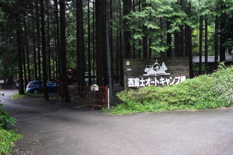 ACN西富士オートキャンプ場|入口