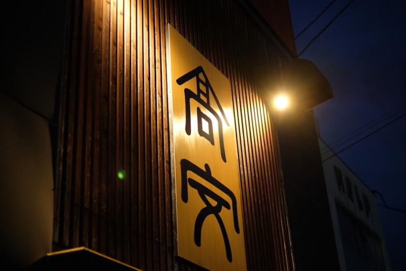 中華そば「高安」(京都・一乗寺)|看板