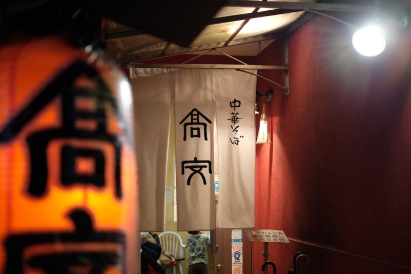 中華そば「高安」(京都・一乗寺)|