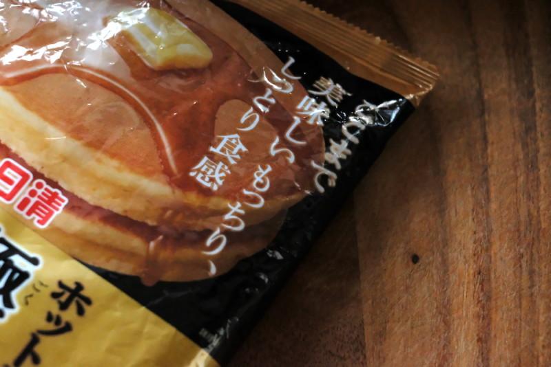 日清ホットケーキミックス極もち|もっちり、しっとり食感