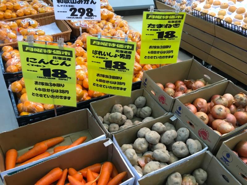 フーズアイランド(滋賀県甲賀市)|月曜特売