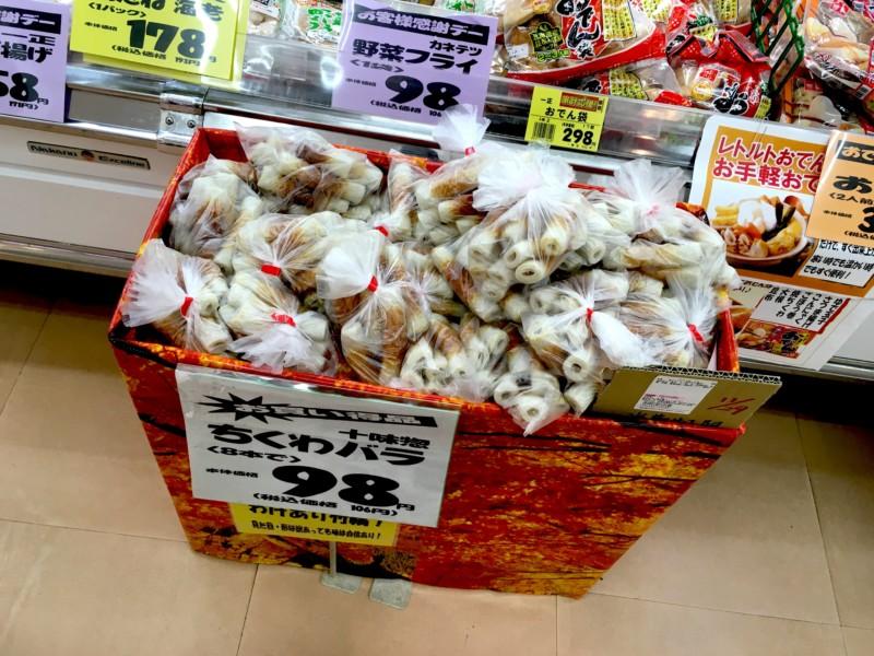 フーズアイランド(滋賀県甲賀市)|訳ありちくわのバラ売り