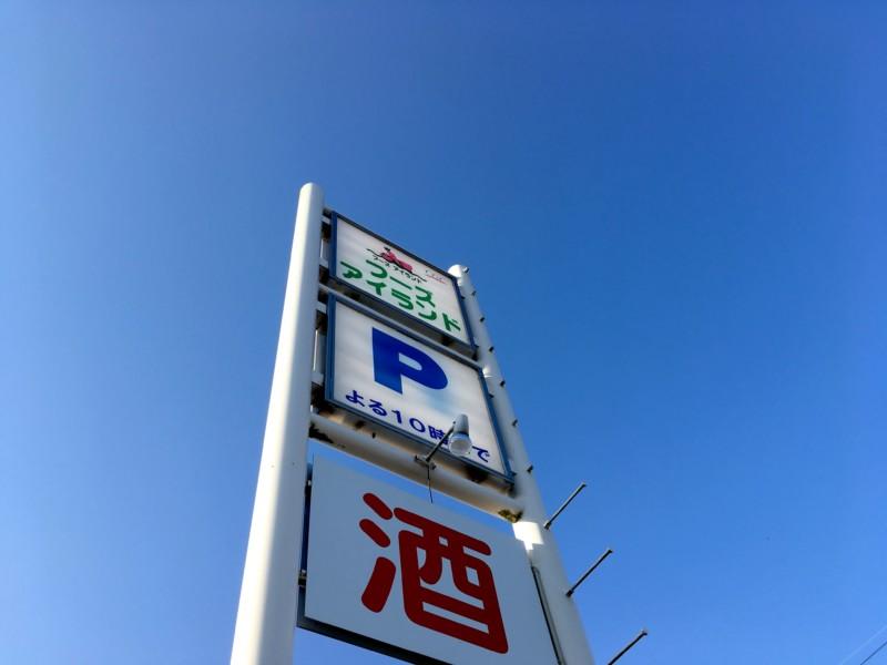フーズアイランド(滋賀県甲賀市)