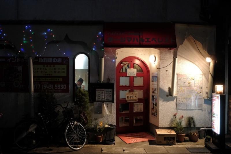 タージマハルエベレスト瀬田店の外観