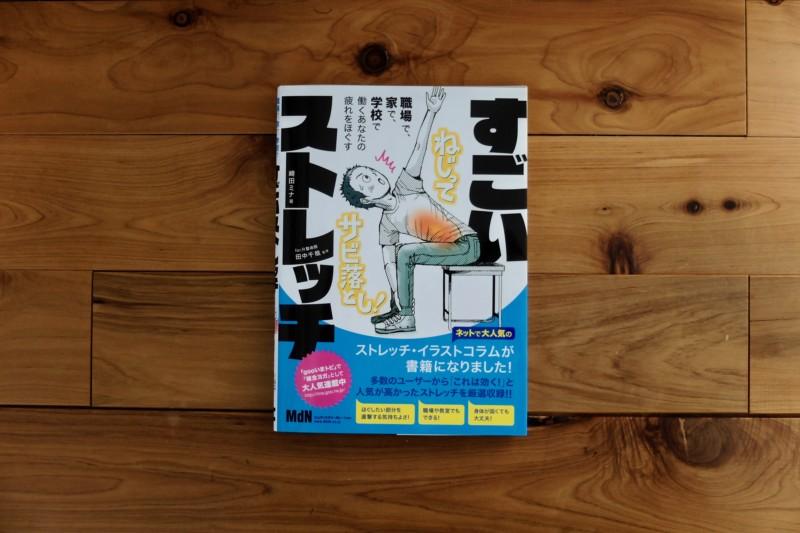 すごいストレッチ(著 崎田ミナ)|表紙