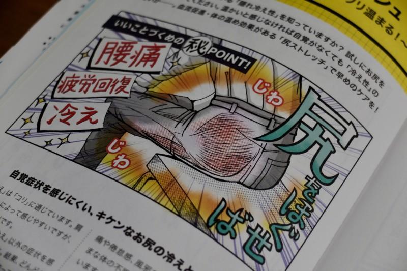 すごいストレッチ(著 崎田ミナ)|尻ストレッチ