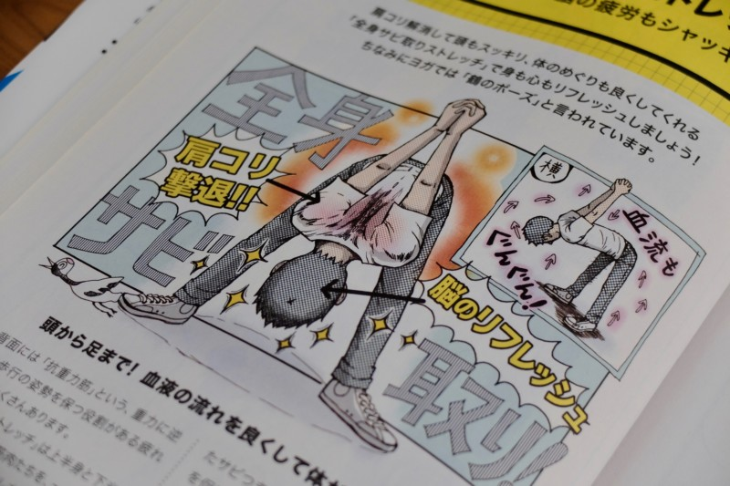 すごいストレッチ(著 崎田ミナ)|前屈サビ取りストレッチ