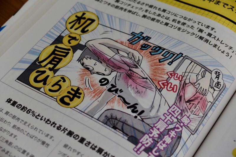 すごいストレッチ(著 崎田ミナ)|机で肩ひらき