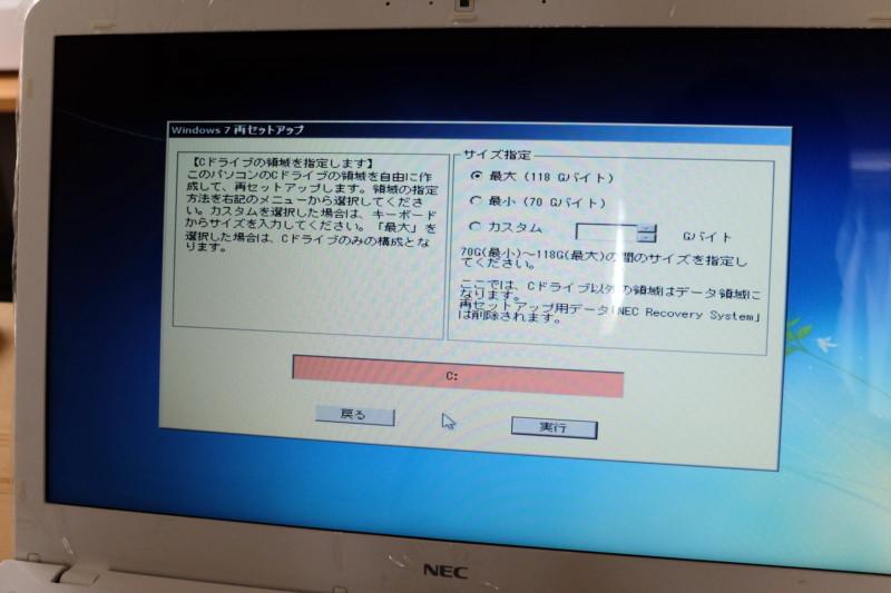 Lavie(LS150/H)をSSDに換装|Cドライブの容量を割り当て