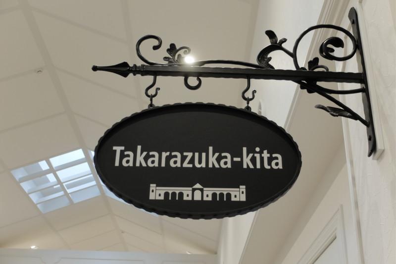 宝塚北サービスエリア|店内看板