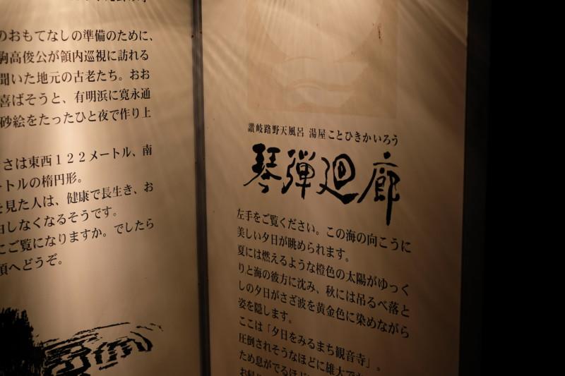 香川県の琴弾廻廊