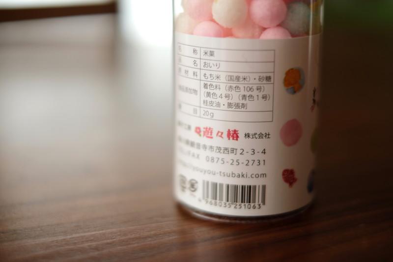 おいり(遊々椿)|原材料