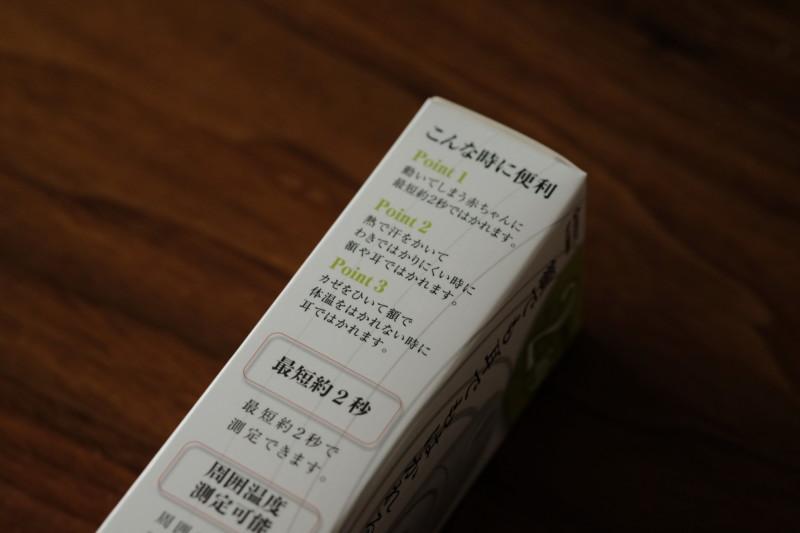 赤外線体温計TO-303(ドリテック)|外箱