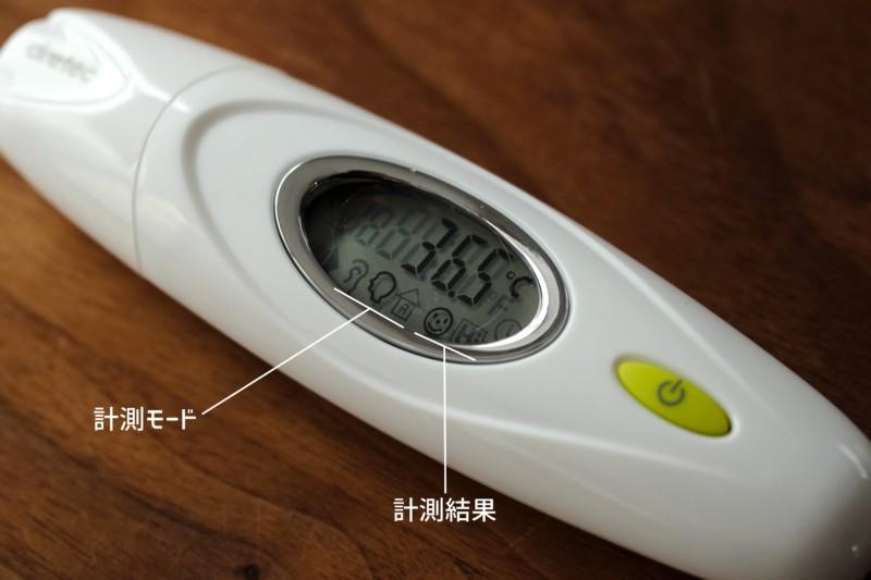 赤外線体温計TO-303(ドリテック)|表示内容