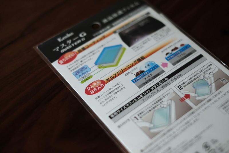 液晶保護フィルム(ケンコー)|セルフクリーニング機能