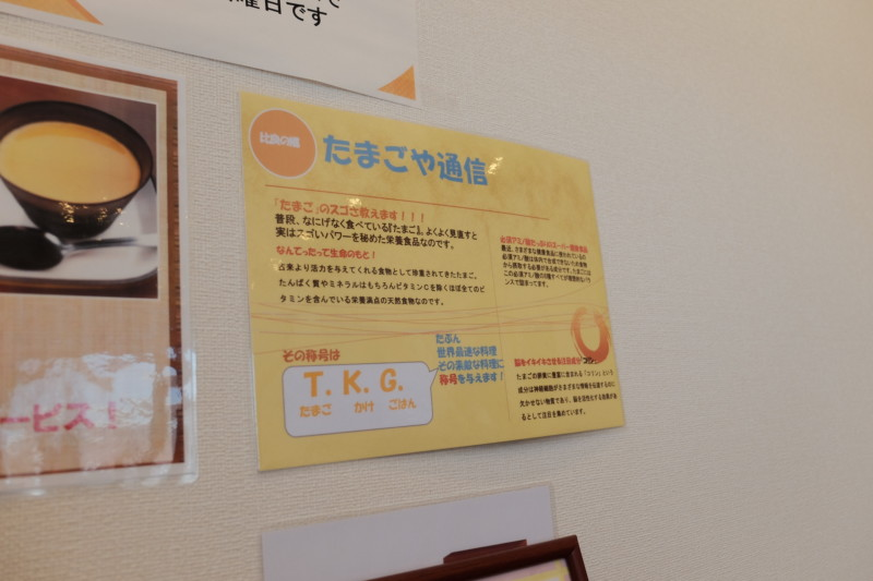 たまごや比良の郷(滋賀)|店内掲示物