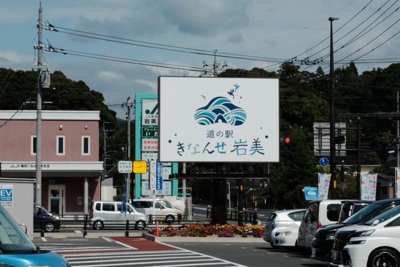[鳥取・岩美町]道の駅きなんせ|看板