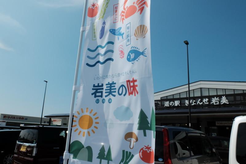 [鳥取・岩美町]道の駅きなんせ|のぼり