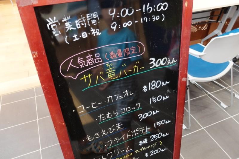 [鳥取・岩美町]道の駅きなんせ|いわみのおばちゃん家