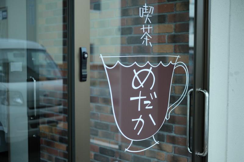 [鳥取・岩美]喫茶店「めだかの学校」|